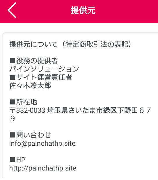 出会い系アプリパインの運営