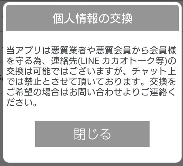 悪質アプリ「ぴったんこ」