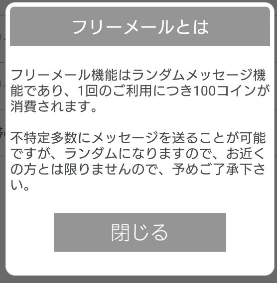 悪質アプリ「ぴったんこ」のフリーメール