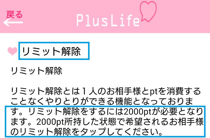 悪質アプリ「PlusLife」のリミット解除