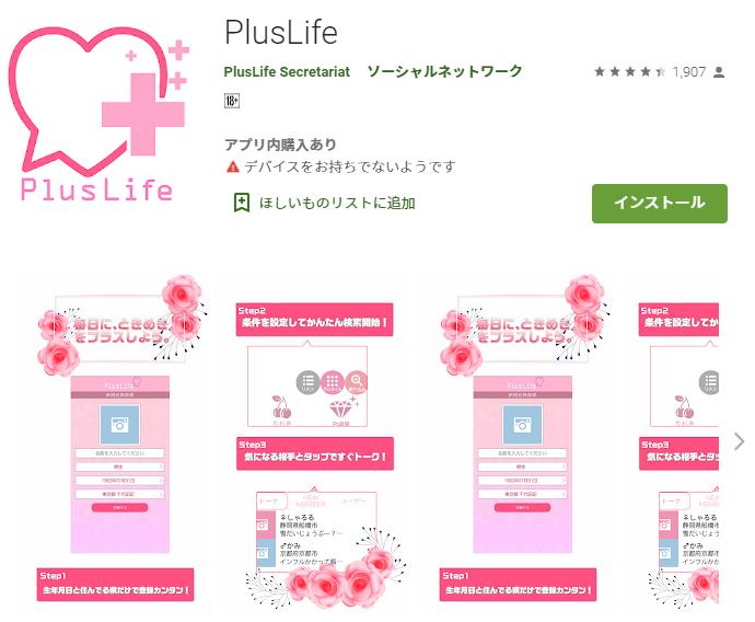 悪質アプリ「PlusLife」