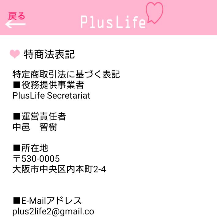 悪質アプリ「PlusLife」の運営会社