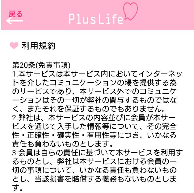 悪質アプリ「PlusLife」の利用規約