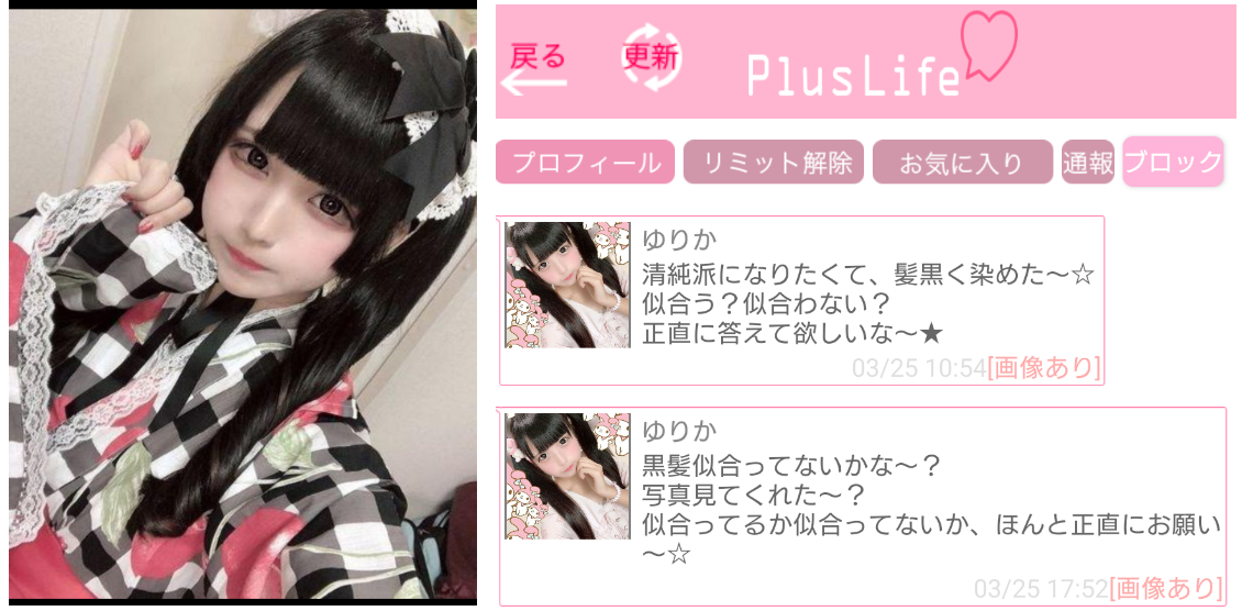 悪質アプリ「PlusLife」のサクラ