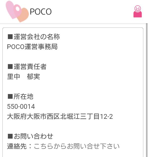 出会い探しPOCO カンタン登録で今すぐ友達探しの運営
