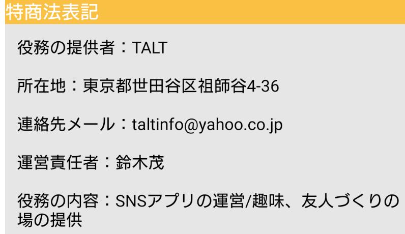 TALTの運営会社