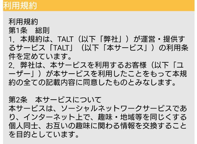 TALTの利用規約