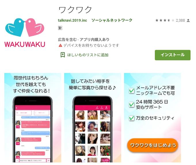 出会い系アプリ「ワクワク」