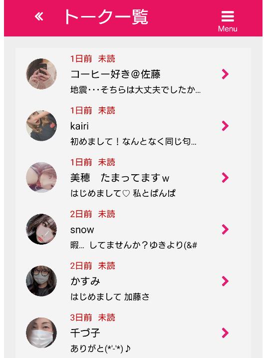 出会い系アプリ「ワクワク」のサクラ