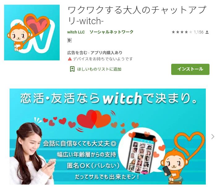 ワクワクする大人のチャットアプリ-witch-