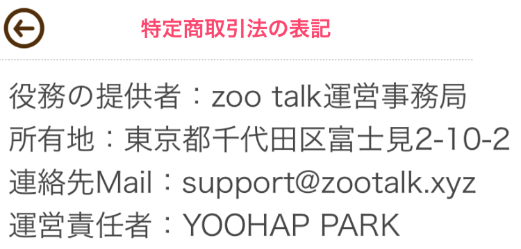 zoo talk 【動物の守護神から友達探し】の運営