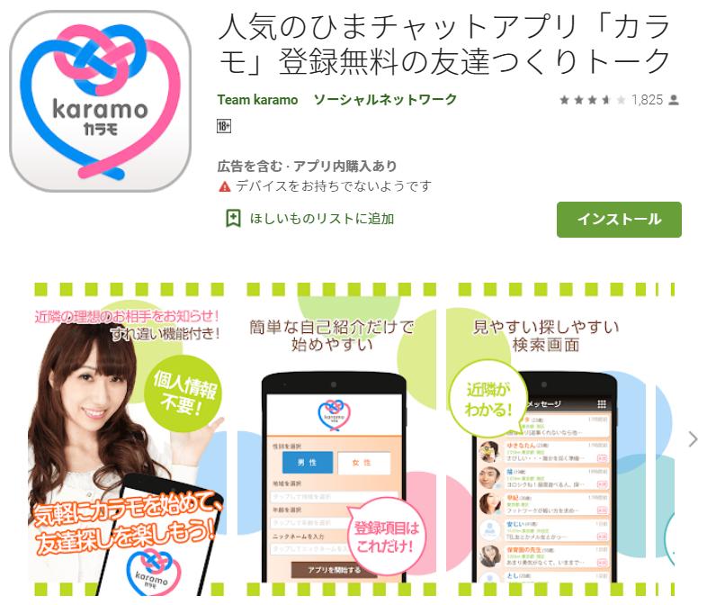 人気のひまチャットアプリ「カラモ」登録無料の友達つくりトーク