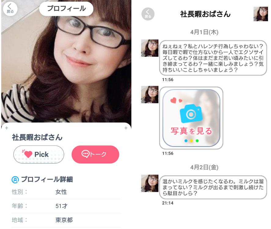 PickTalk-出会いのチャットマッチングアプリのサクラ