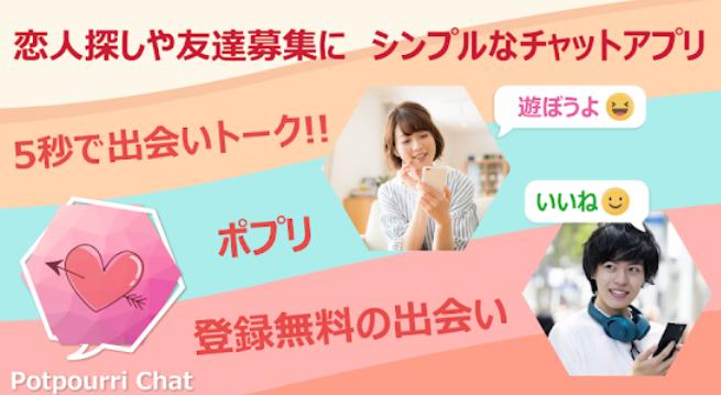 出会系チャットのポプリ 友達作りトークもできる婚活・恋活アプリ