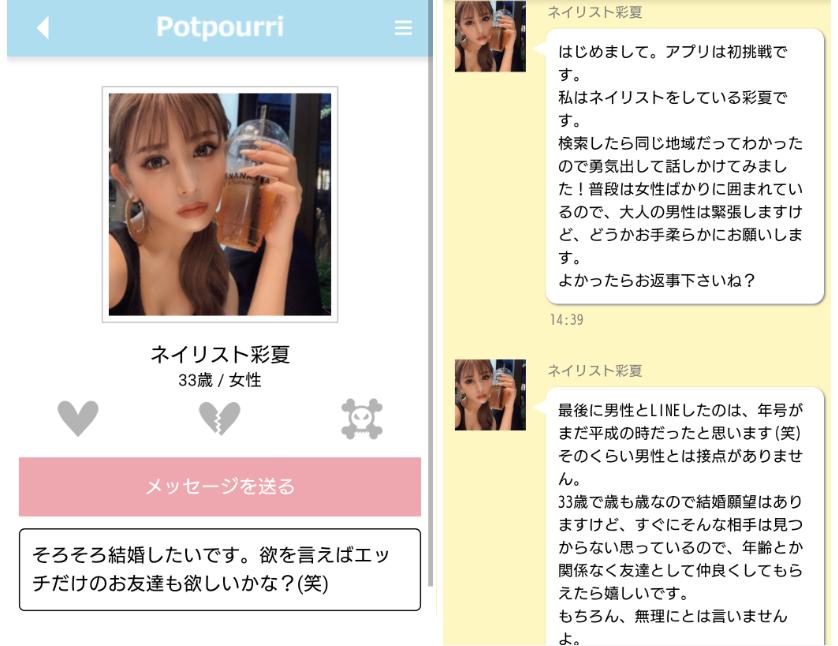 出会系チャットのポプリ 友達作りトークもできる婚活・恋活アプリのサクラ