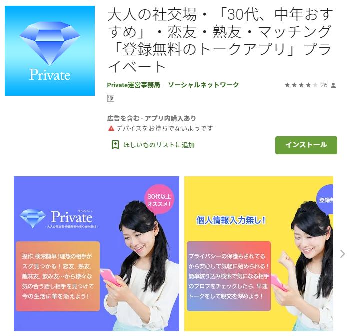 大人の社交場・「30代、中年おすすめ」・恋友・熟友・マッチング「登録無料のトークアプリ」プライベート