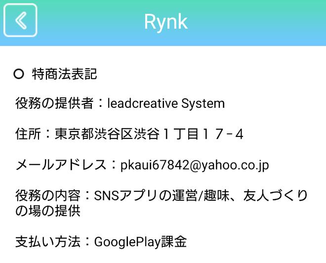 Rynkの運営会社