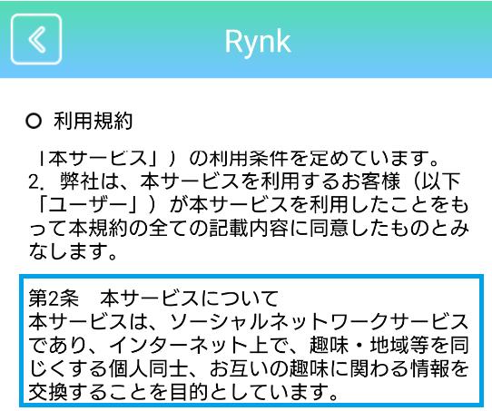 Rynkの利用規約