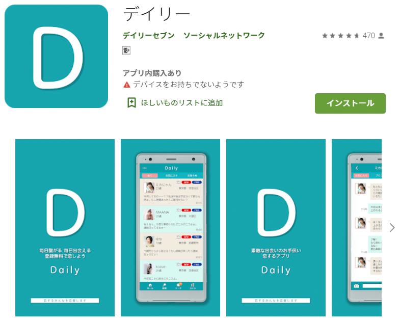 悪質アプリ「デイリー」