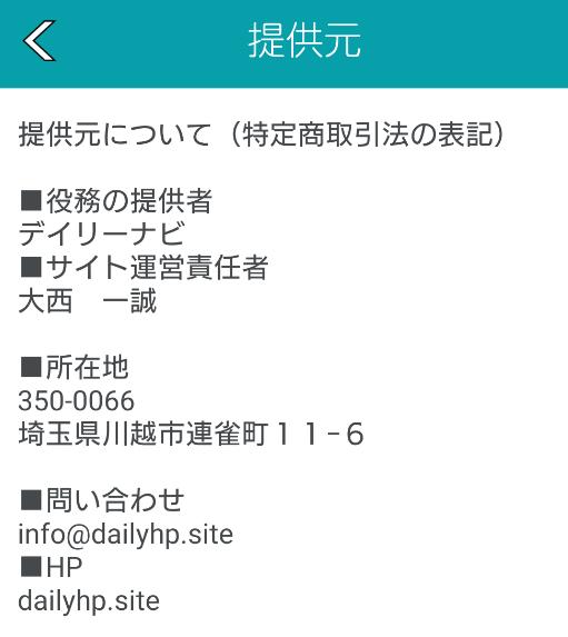 悪質アプリ「デイリー」の運営会社
