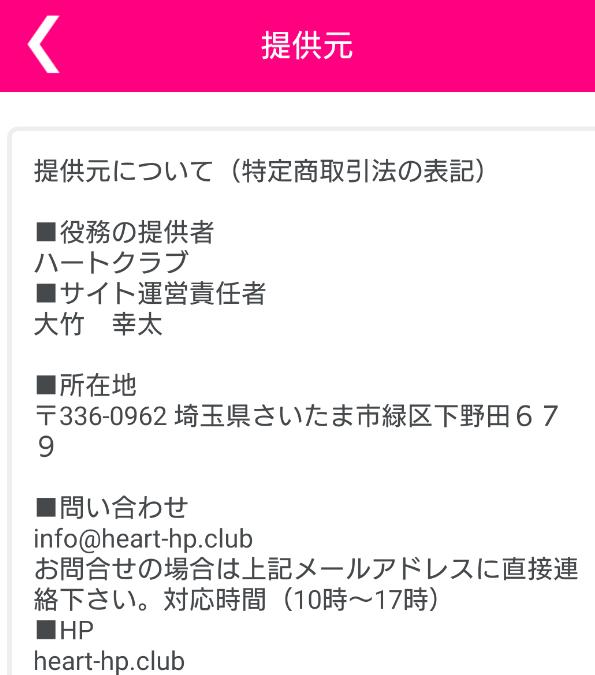 チャットアプリ ハート 登録無料で簡単コミュニケーション運営会社