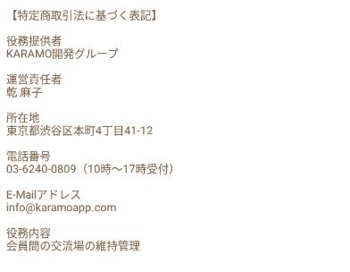 人気のひまチャットアプリ「カラモ」登録無料の友達つくりトークの運営会社
