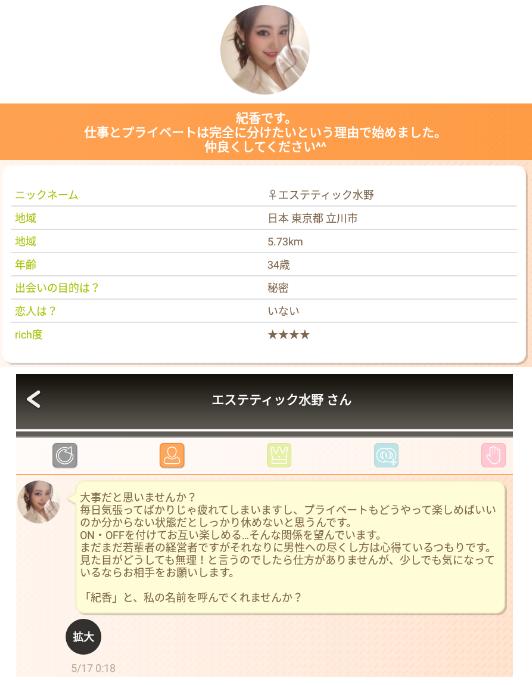 人気のひまチャットアプリ「カラモ」登録無料の友達つくりトークのサクラ