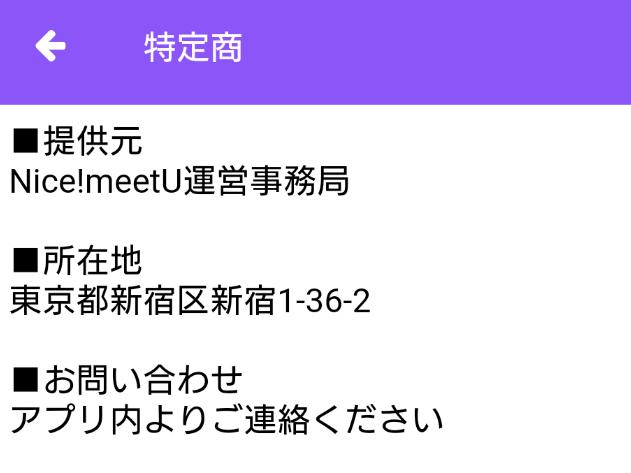 チャットトーク Nice ! meet Uの運営会社