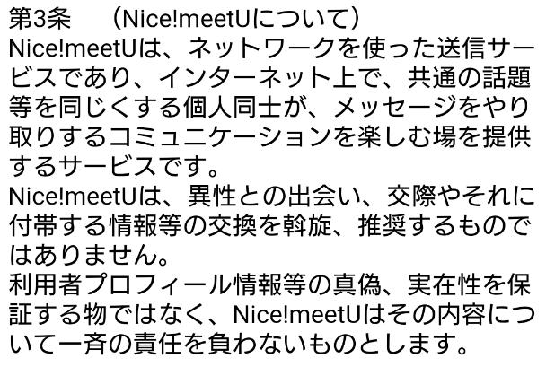 チャットトーク Nice ! meet Uの利用規約