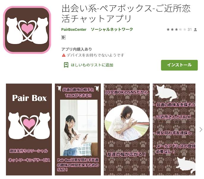 出会い系-ペアボックス-ご近所恋活チャットアプリ