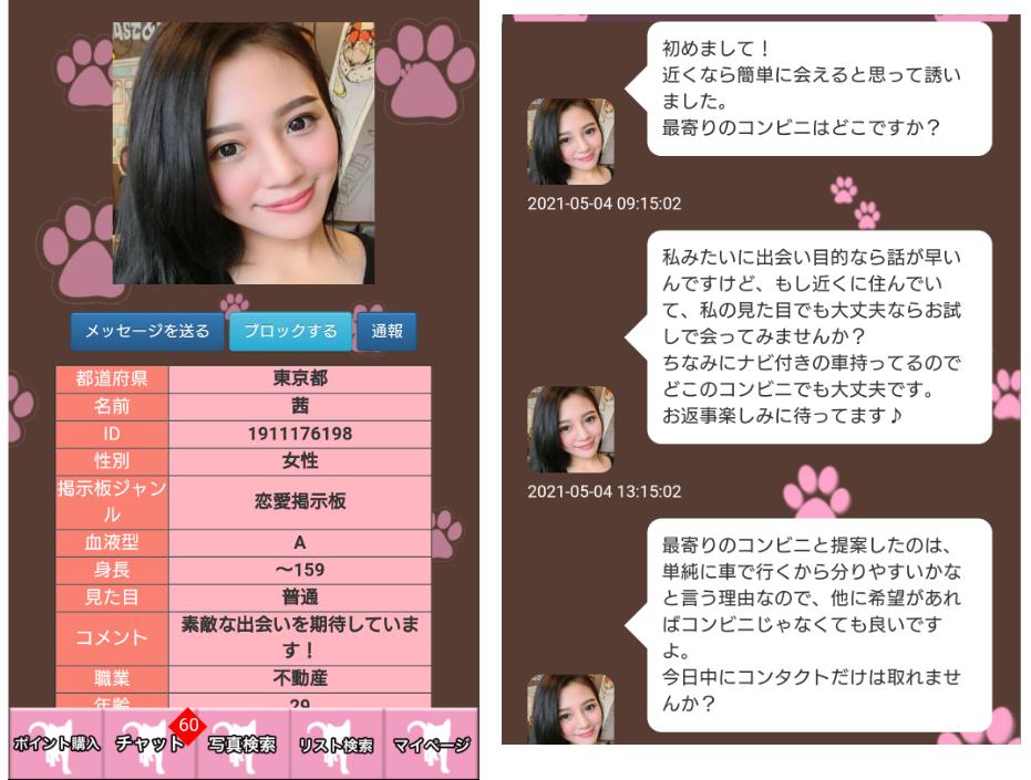 出会い系-ペアボックス-ご近所恋活チャットアプリのサクラ