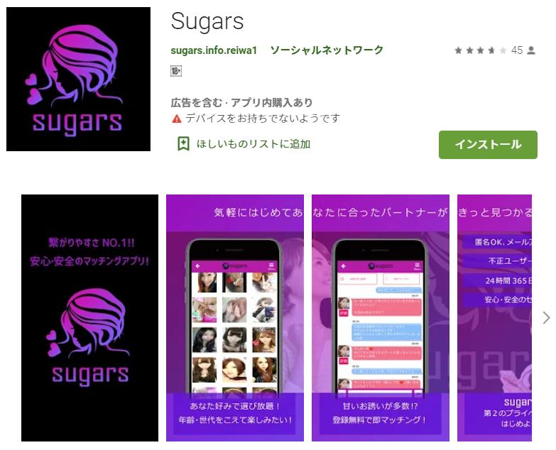 悪質アプリのSugars