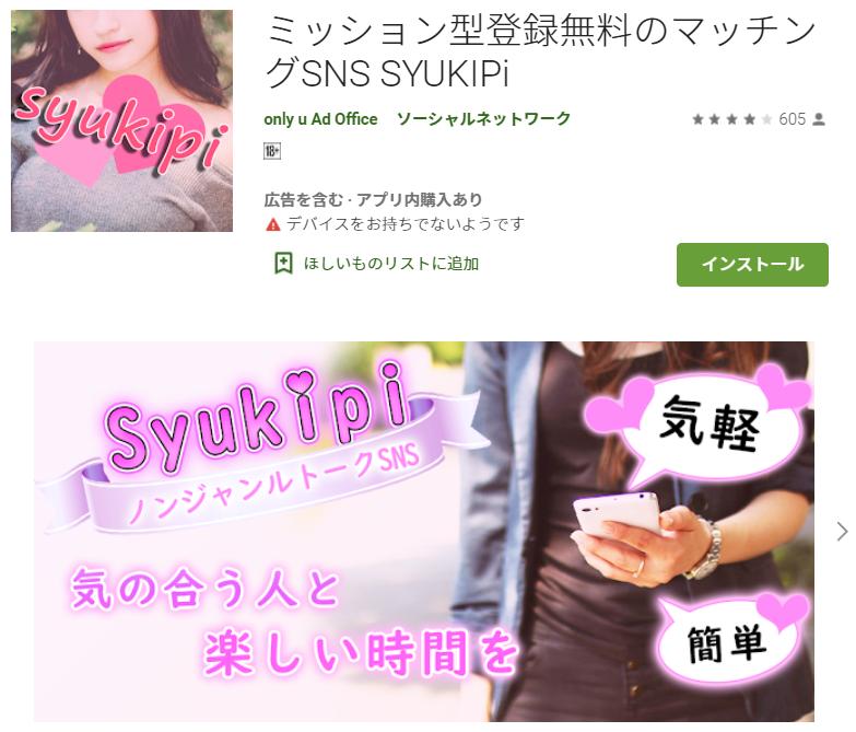 ミッション型登録無料のマッチングSNS SYUKIPi