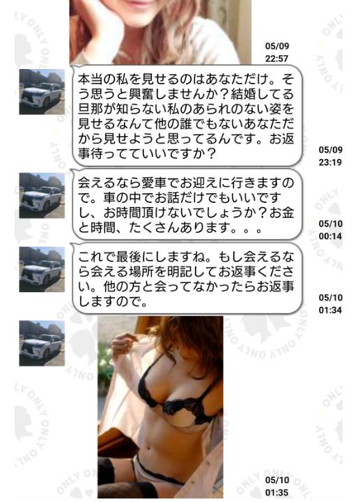 ミッション型登録無料のマッチングSNS SYUKIPiのサクラ
