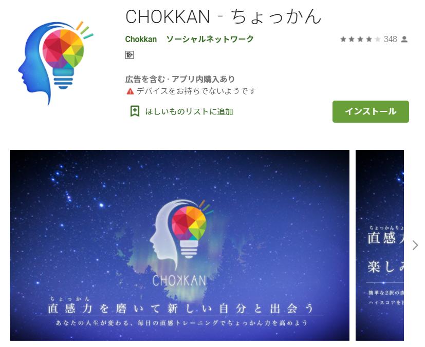 悪質アプリの「CHOKKAN‐ちょっかん」