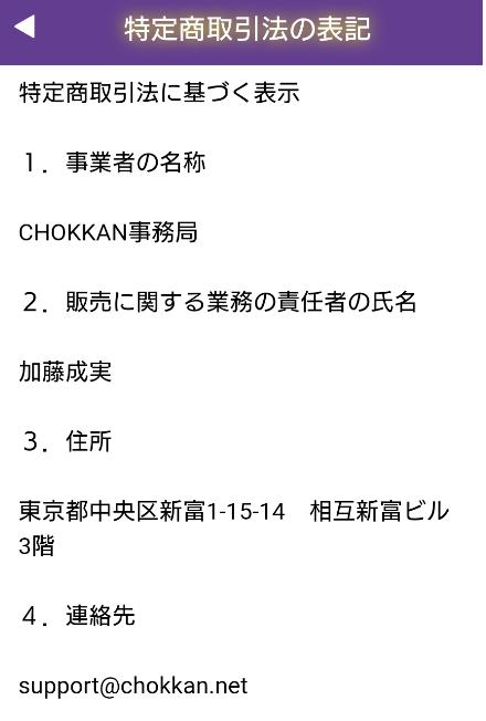 悪質アプリの「CHOKKAN‐ちょっかん」の運営会社