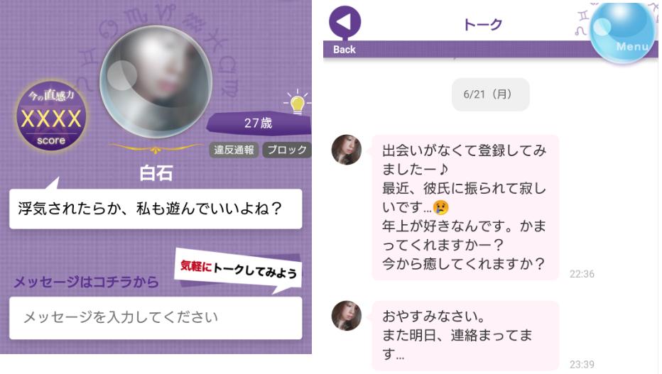 悪質アプリの「CHOKKAN‐ちょっかん」のサクラ