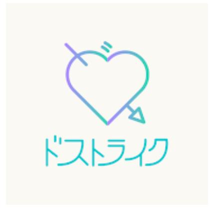 SNSトークアプリ「ドストライク」暇つぶしの匿名チャットでマッチング・恋人・友達作り