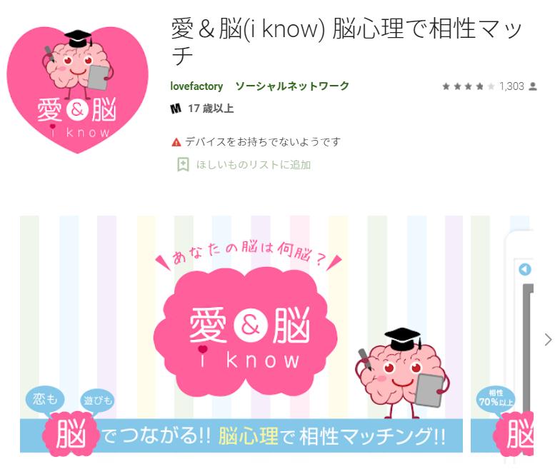 愛&脳(i know) 脳心理で相性マッチ