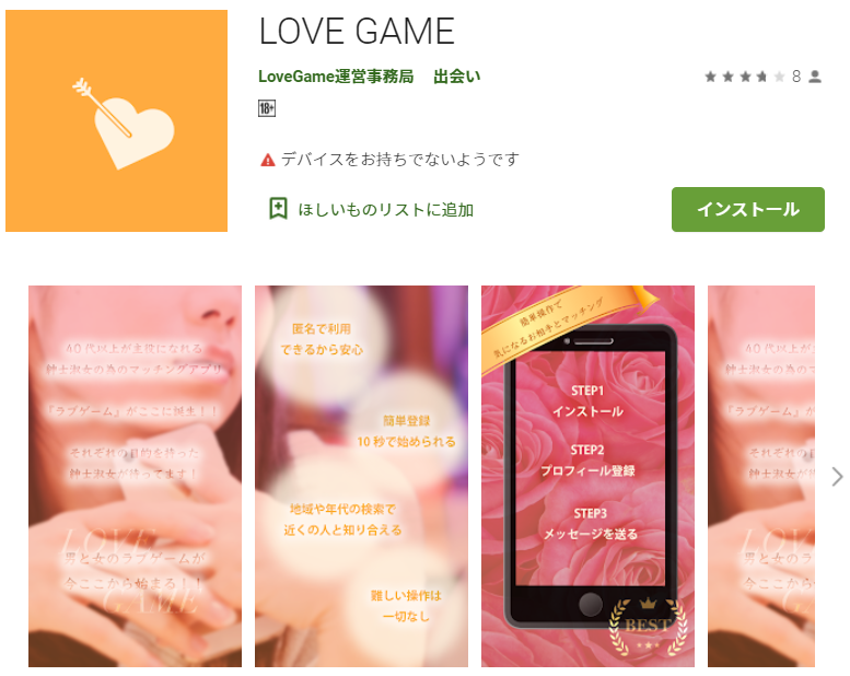 出会い系アプリ「LOVE GAME」