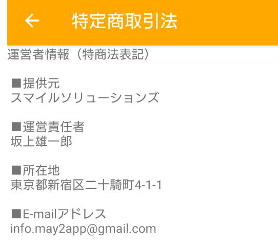アプリのメイメイの運営会社