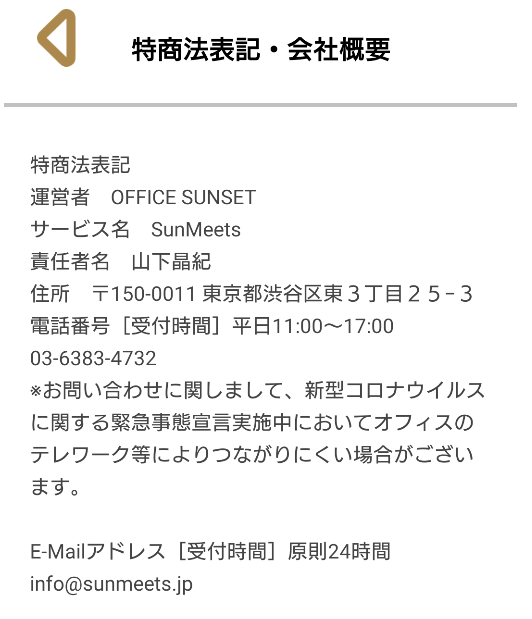 SunMeets(サンミーツ) - 友達と気軽にヒマチャットの運営会社