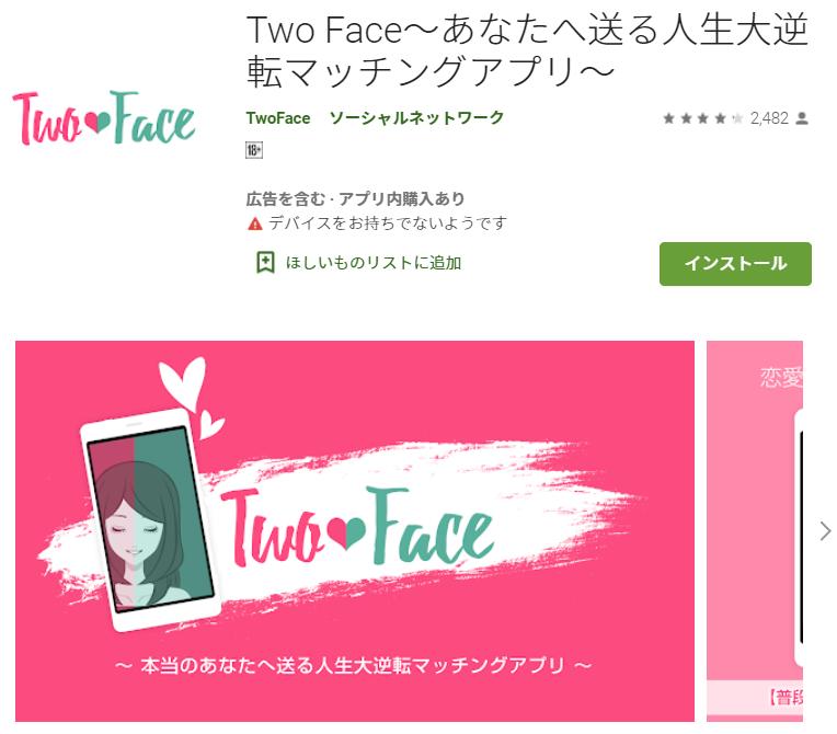 Two Face~あなたへ送る人生大逆転マッチングアプリ~