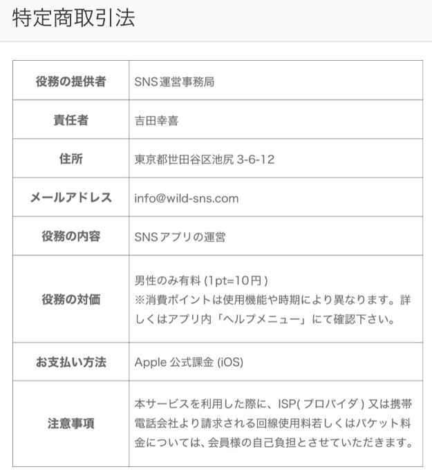 出会い系SNSアプリの運営会社