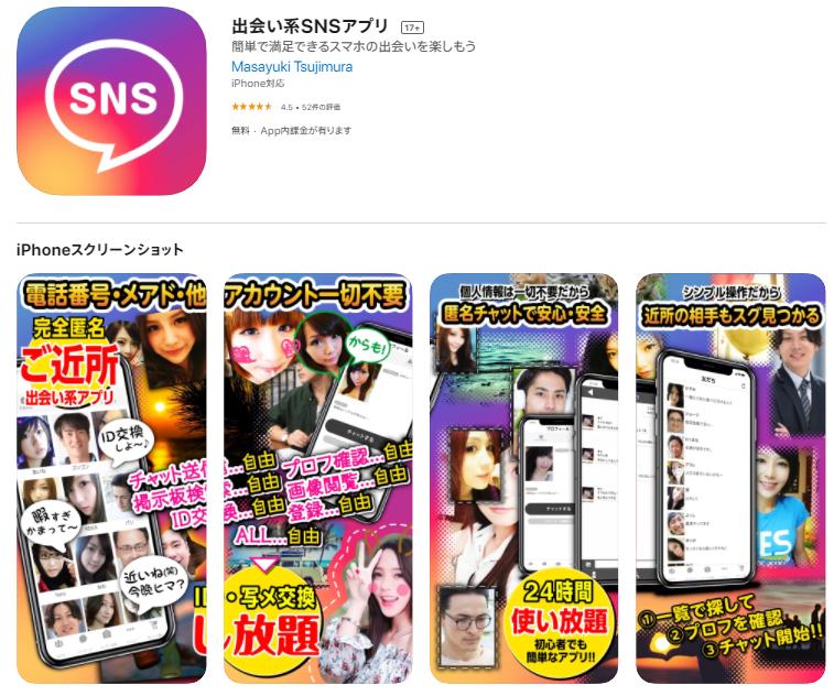 出会い系SNSアプリ