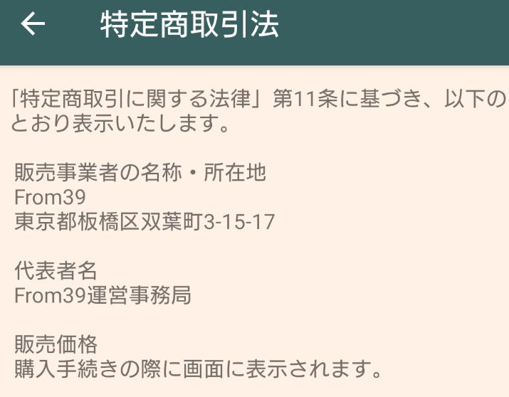from39 〜39歳からの大人の出逢い〜の運営