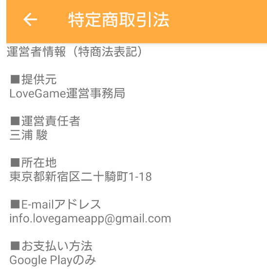 出会い系アプリ「LOVE GAME」運営会社