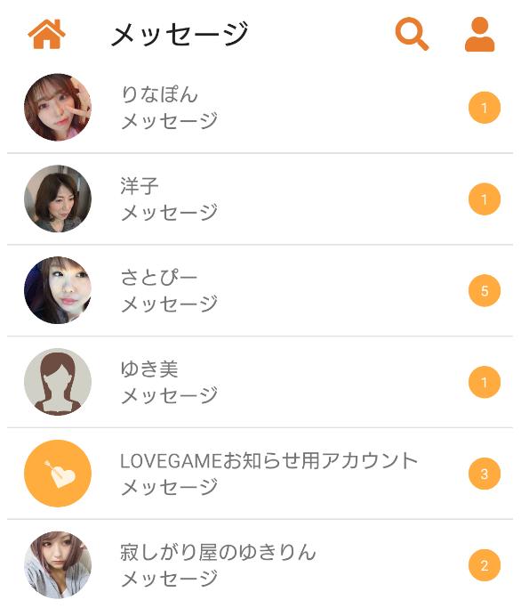 出会い系アプリ「LOVE GAME」のサクラ
