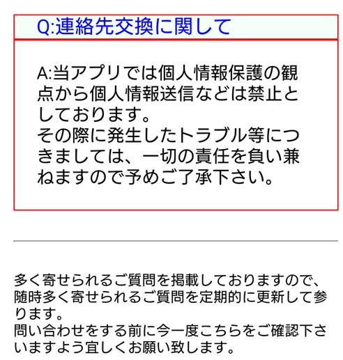 熟恋パートナー「中高年」おすすめ、真剣、恋愛、トークアプリは連絡先交換禁止