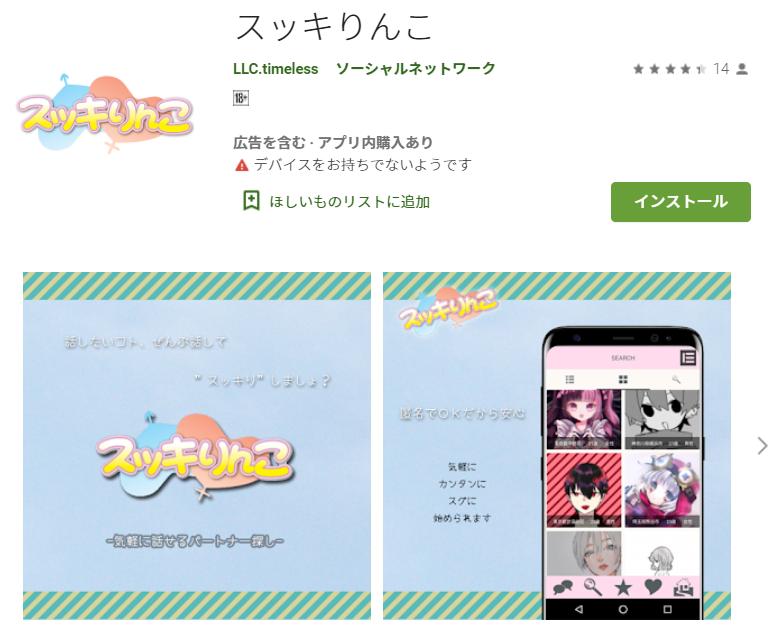 出会い系アプリのスッキりんこ